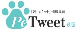 Link to 迷子情報共有サービス「PeTweet」が素敵。