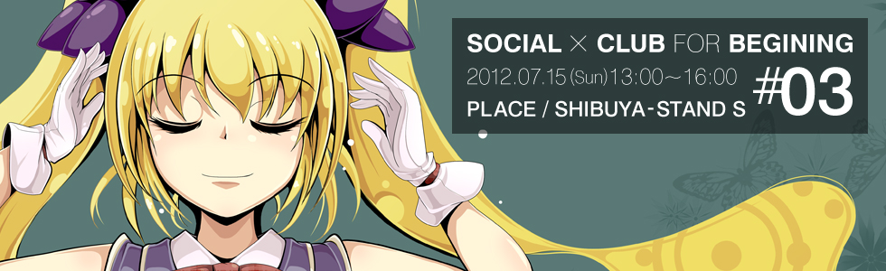 SOCIAL and CLUB for BIGINING #03