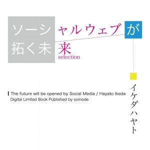 【BOOK】 ソーシャルウェブが拓く未来 Selection