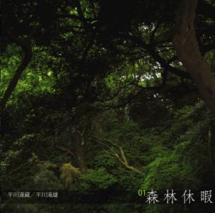 【Music】 平川滝蔵/平川滝雄 – 森林休暇